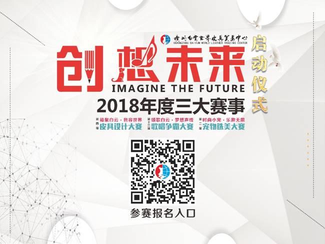 """""""创想未来""""2018年度白云皮具三大赛事新闻发布会成功举行"""
